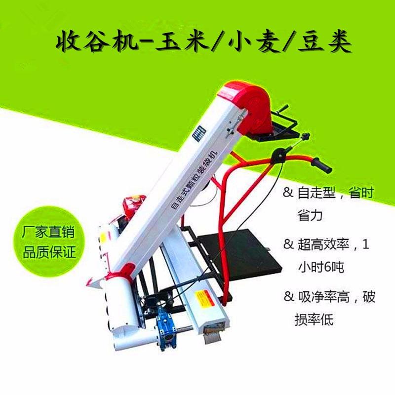 厂家直销全自动粮食装袋机  全自动自走式吸粮机收谷机  高效率收粮机  小型场上作业机械
