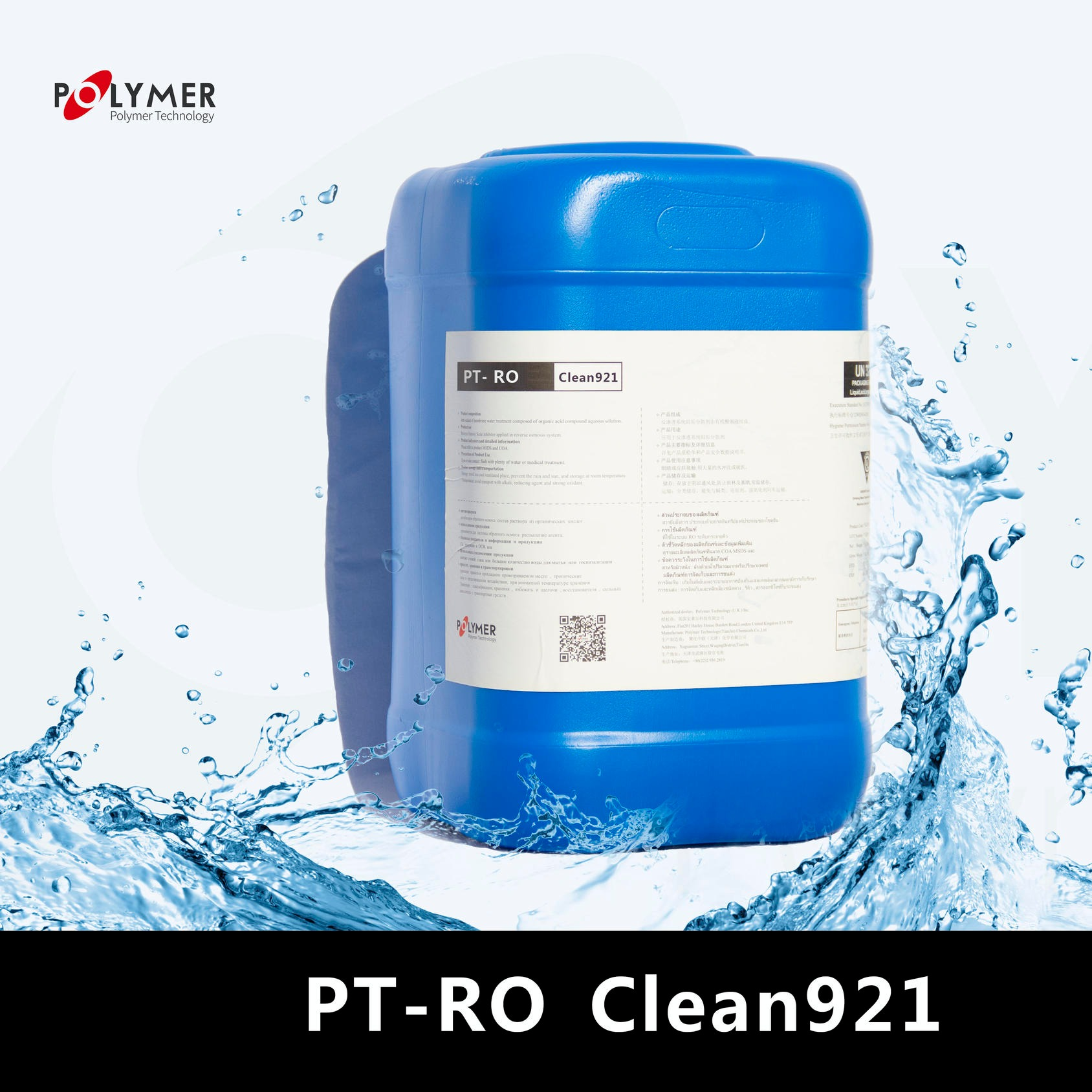宝莱尔 反渗透酸性清洗剂 PT-RO Clean921  反渗透清洗剂  英国POLYMER 价格面议 厂家直供