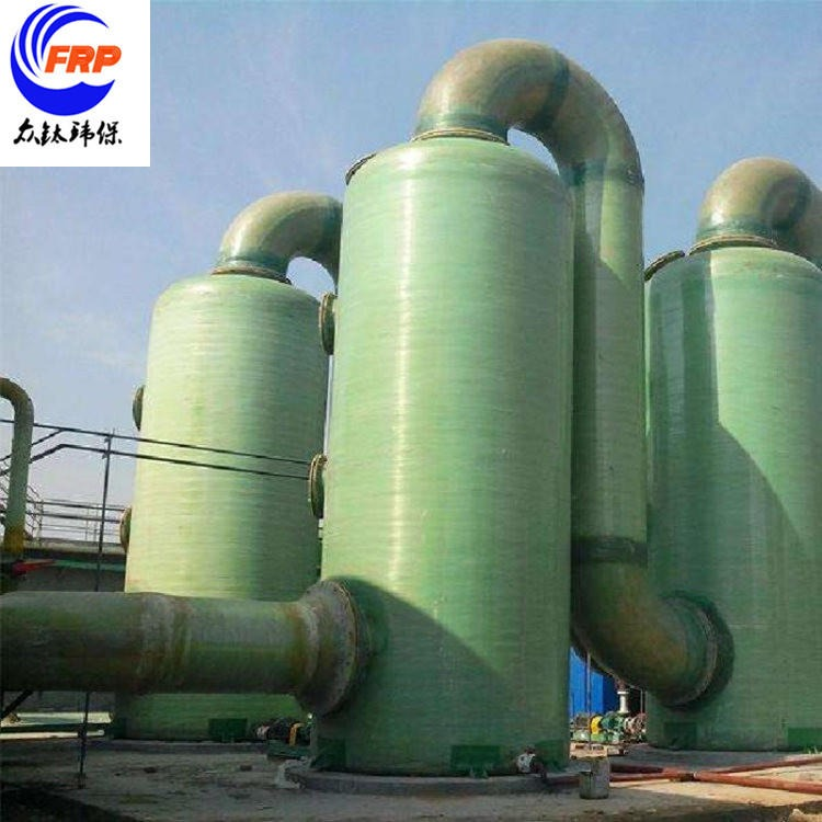 璃鋼脫硫塔廠家直銷 玻璃鋼脫硫塔生產廠家  脫硫塔規格價格 河北眾鈦