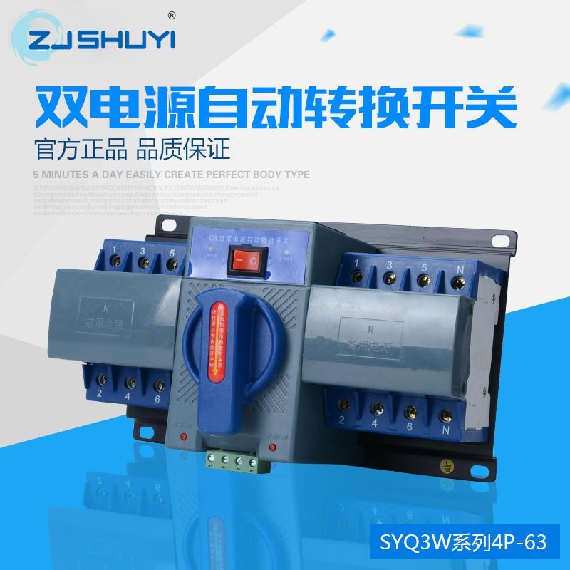 厂家直销4P/63双电源自动切换转换开关,万高型,转换切换装置