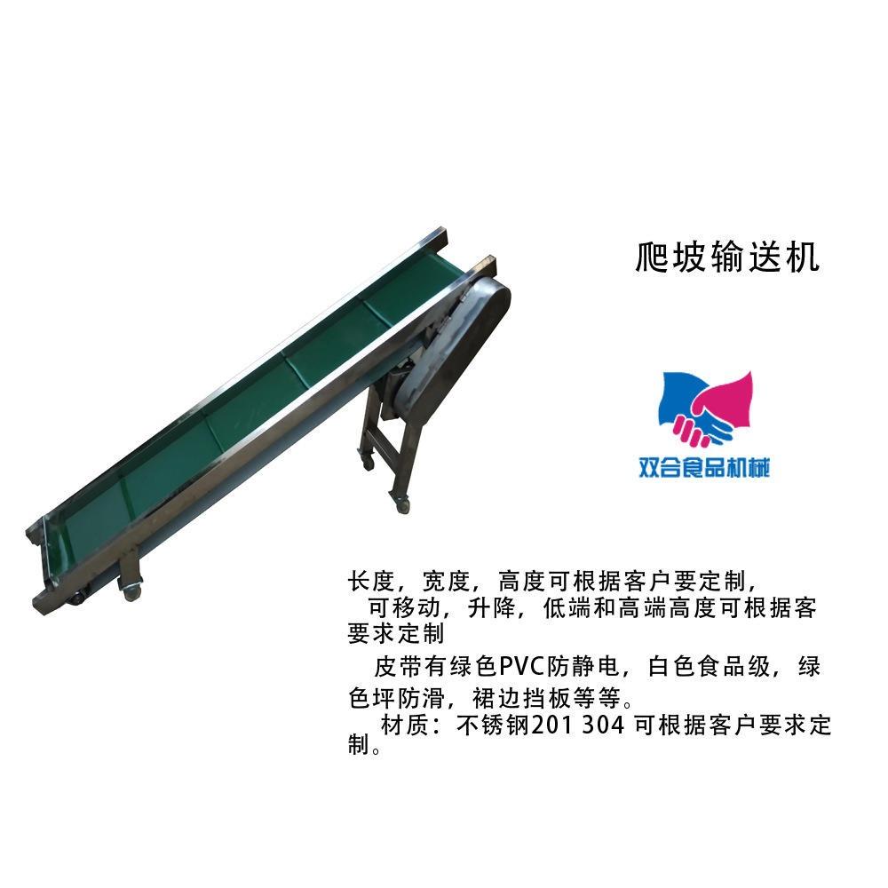 不銹鋼小型 爬坡 皮帶 網鏈  輸送機   河南鄭州默爾通廠家直銷可加工定制傳送帶