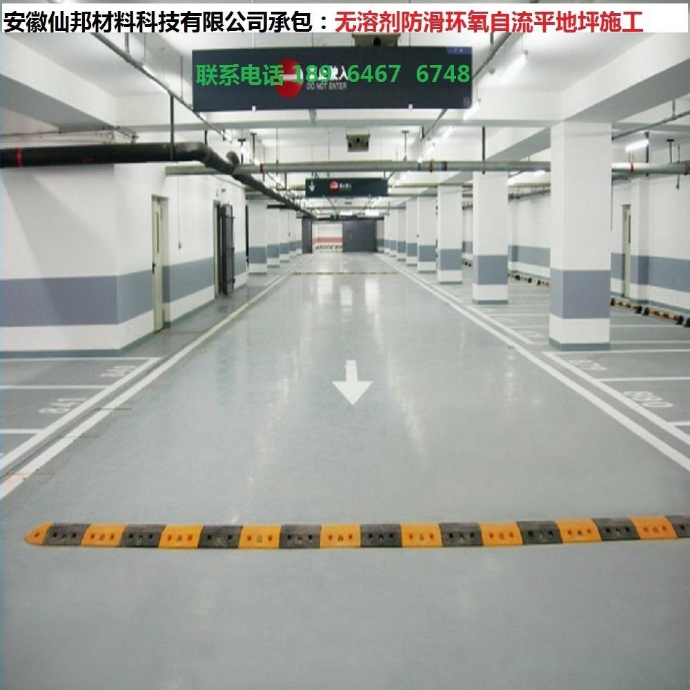 無溶劑防滑環氧自流平地坪施工