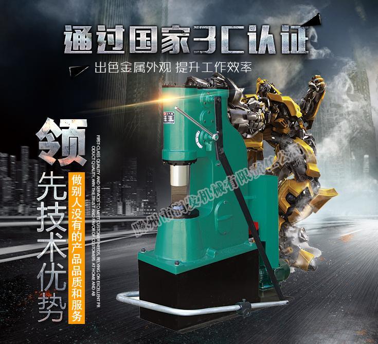 小型打铁机器 带底座空气锤16公斤 免安装 两相电也可使用 可移动示例图1
