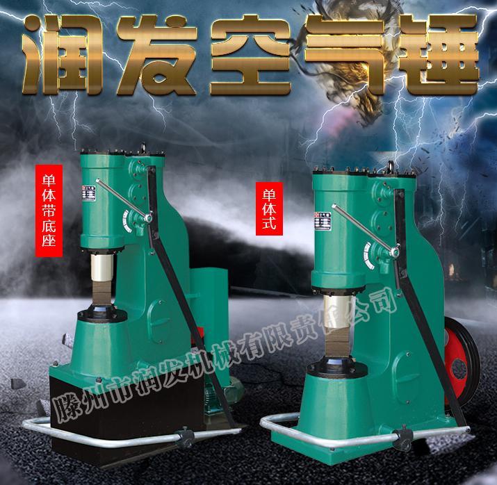 小型打铁机器 带底座空气锤16公斤 免安装 两相电也可使用 可移动示例图2