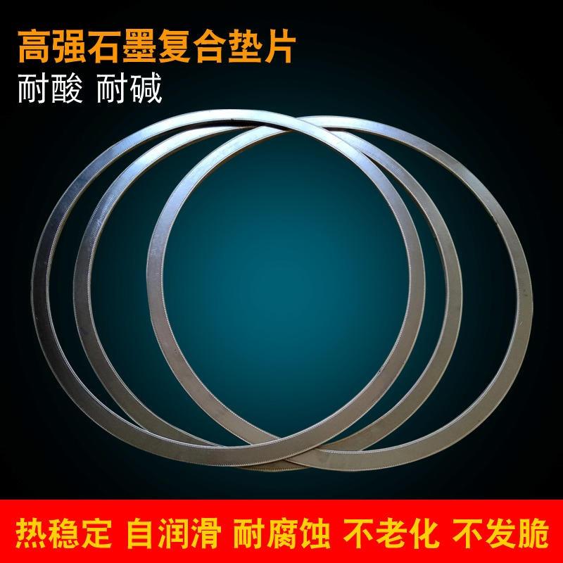 金属石墨垫高温密封金属缠绕垫内外环缠绕垫片非标订做艾驰迪DN15-2000厂家直销