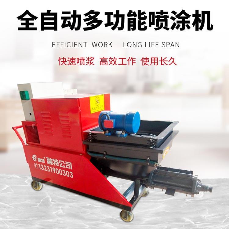 融特機械 好用的砂漿噴涂機 高效柱塞式砂漿噴涂機 多功能噴涂機 里外墻進行涂料真石漆膩子 噴涂設備