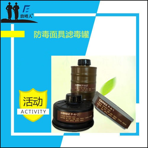 活性炭塵毒過濾盒防毒面具配件 3M 3303CN有機/ 酸性氣體濾毒盒圖片