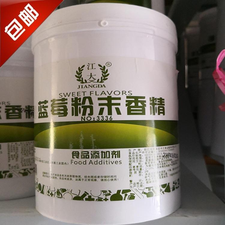 安徽友泰 批发 草莓粉末香精 草莓粉末香精现货批发 耐高温 食用香精 烘焙饮料冰激凌 1kg/桶