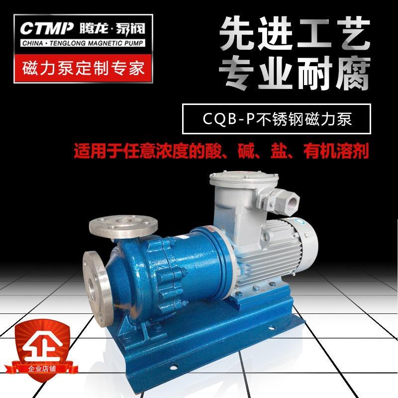 ZCQ80-65-125供应 防爆不锈钢自吸式磁力泵 有机溶剂泵 厂家直销