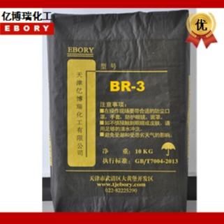 色素廠家直銷用色素炭黑BR-3億博瑞
