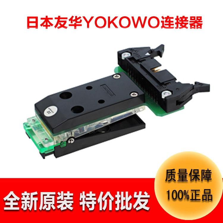 电子连接器厂家YOKOWO测试夹子CCNM-050-26-FRC注塑连接器接线夹