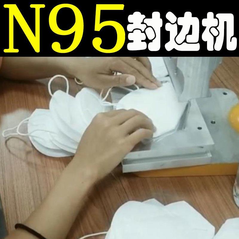 一次性口罩封边机 n95口罩封边机 kn95口罩封边机 超声波口罩封边机
