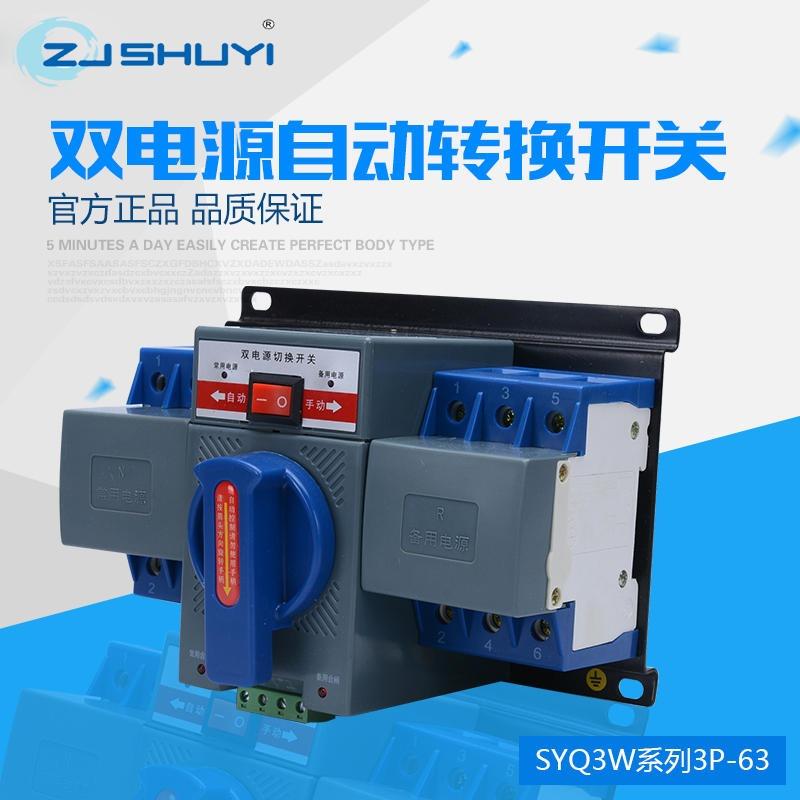 厂家直销3P/63双电源自动切换转换开关,万高型,转换切换装置
