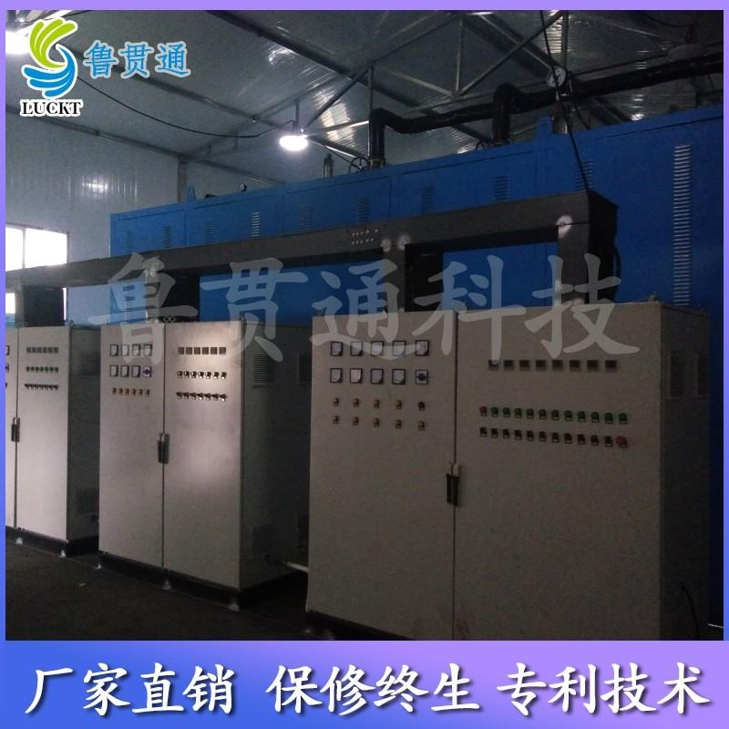 电锅炉 鲁贯通 1吨电加热锅炉 环保无污染 适合各种行业