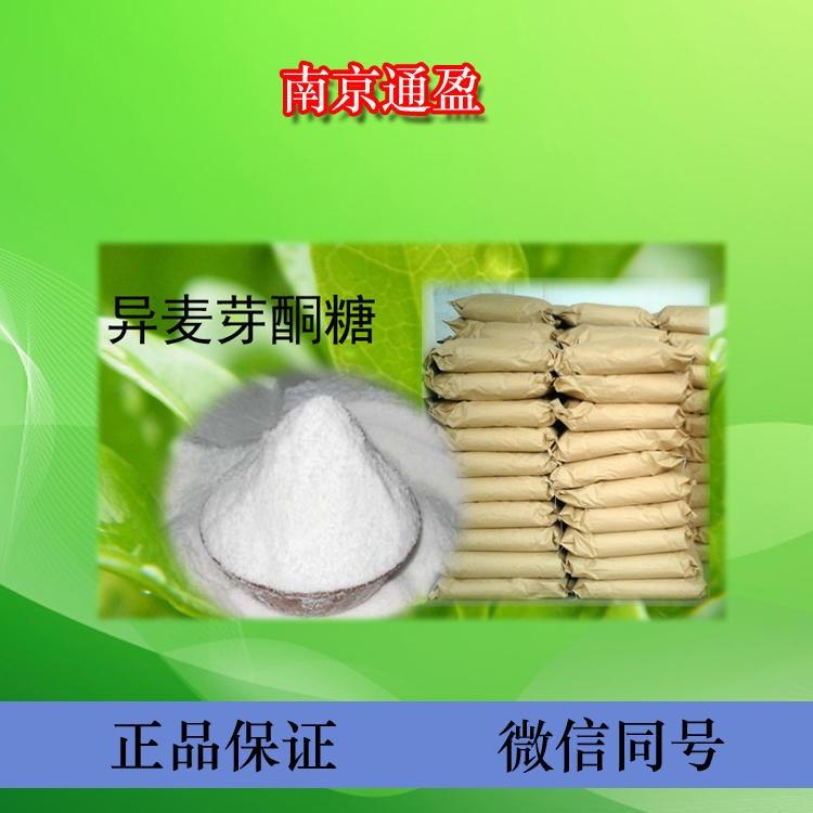 通盈供应 异麦芽酮糖 帕拉金糖 生产厂家 食品级甜味剂 蔗糖甜度45% 量大优惠 异麦芽酮糖生产厂家
