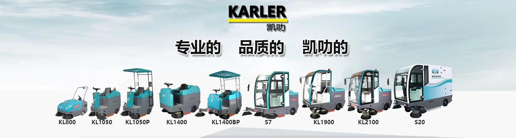 嘉兴大吸力工业驾驶式扫地机KL2100 工厂物业学校灰尘清扫车示例图19