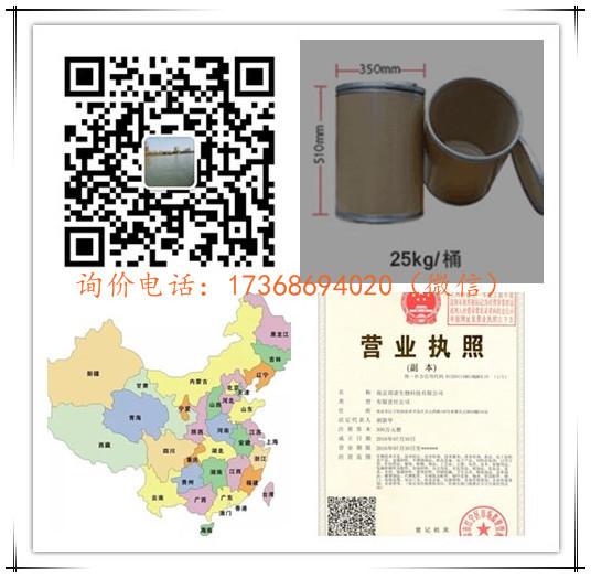 乙酸二氢松油酯厂家 二氢松香醇醋酸酯江苏厂家 CAS:58985-18-5示例图1