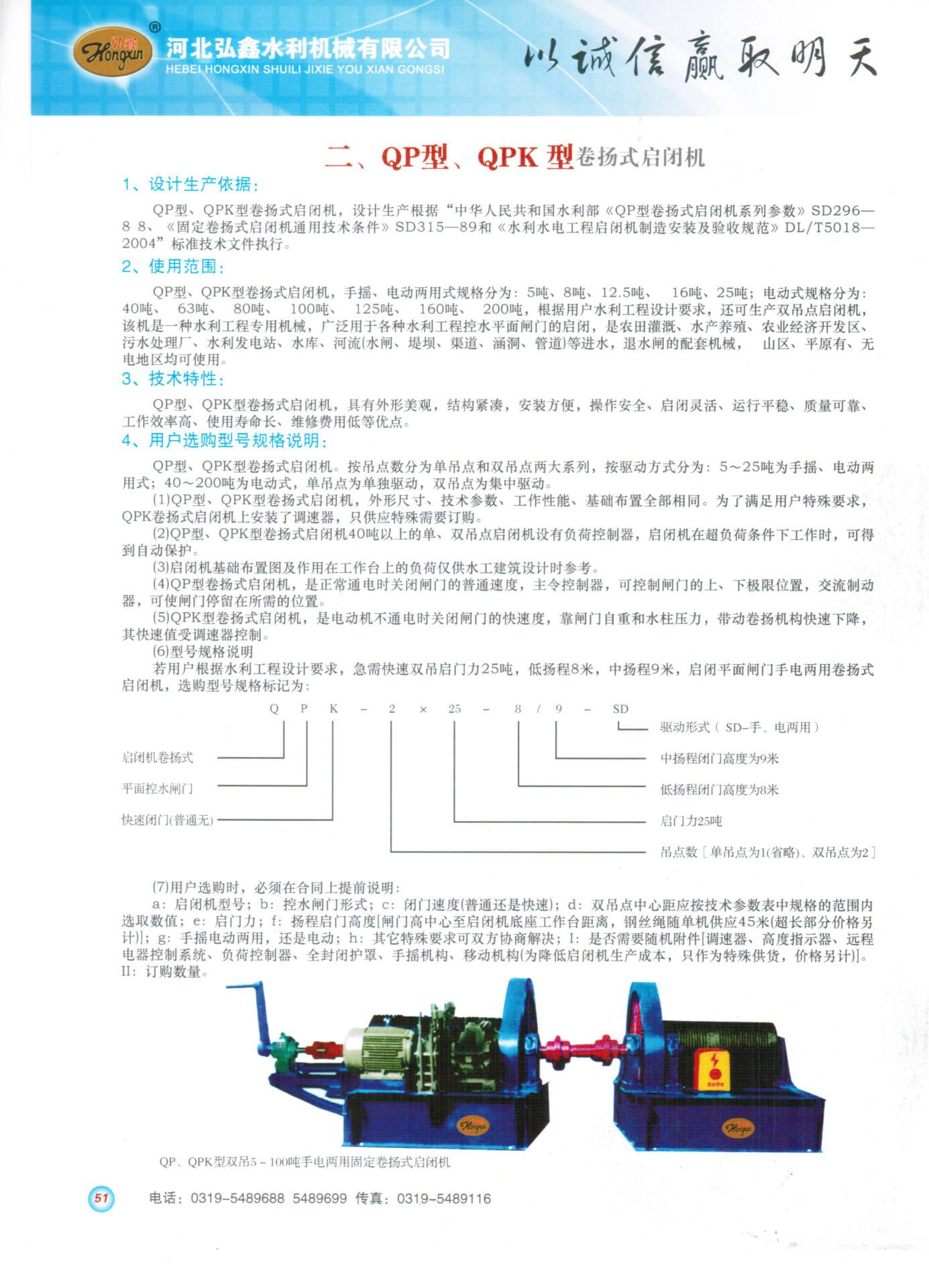 供应 QPQ型卷扬启闭机 固定式卷扬启闭机 移动式卷扬启闭机 出厂价示例图3