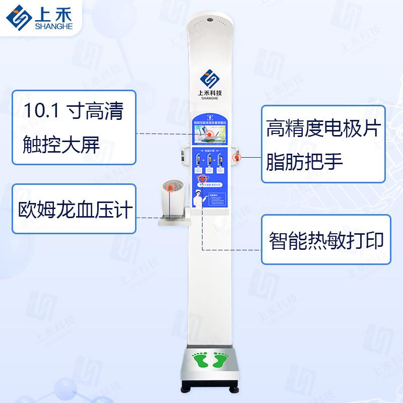 超声波身高体重仪生产厂家 测量血压 脉搏 体温秤 投币秤 电子秤 人体 秤河南郑州上禾SH-10XD示例图4