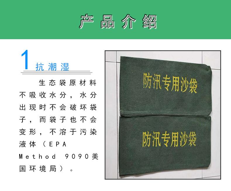 锦祥厂家直销  河道生态袋 护坡生态袋 无纺布生态袋 种类齐全欢迎来询示例图1