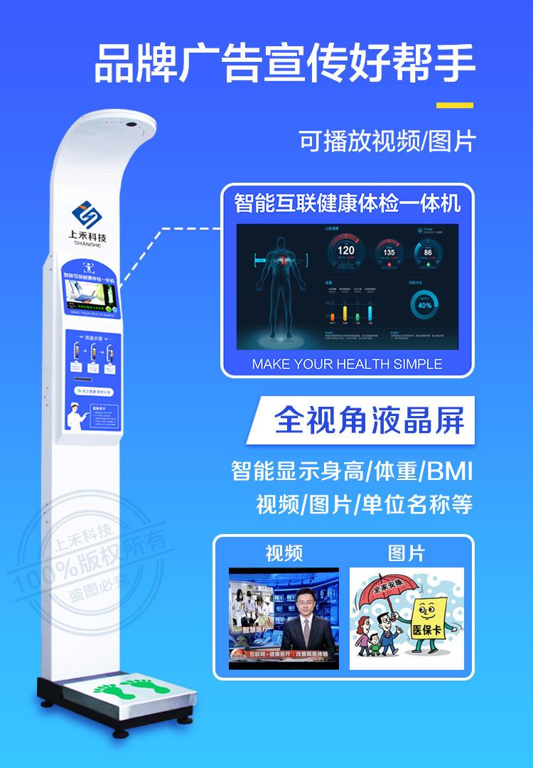 健康体检健康一体机郑州上禾SH-500A便携式健康一体机厂家直销示例图4