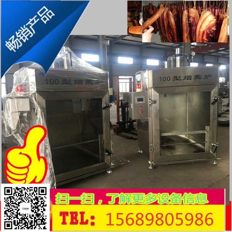 厂家直销 大型全自动烟熏炉设备 腊肉香肠红肠豆干多功能烟熏机示例图3