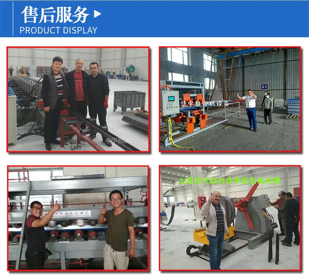 华宇新型楼承板压瓦机 楼承板机器 闭口楼层板机 钢结构承重板设备示例图8