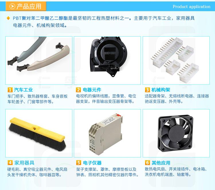 06 产品应用 PBT