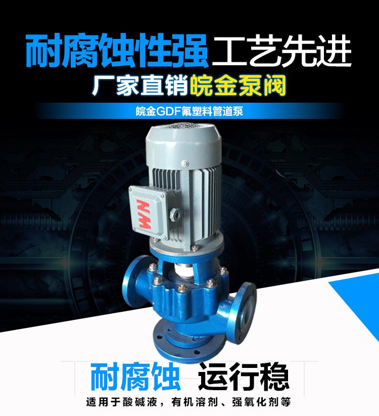 氟塑料管道泵GDF型 防腐蝕耐酸堿立式化工泵 襯四氟離心工業增壓泵示例圖1