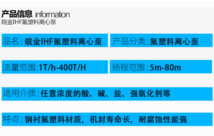 IHF65-50,50-32型,氟塑料離心泵,四氟合金泵廠家,防腐化工泵示例圖4