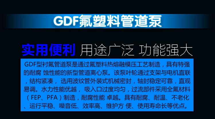 氟塑料管道泵GDF型 防腐蝕耐酸堿立式化工泵 襯四氟離心工業增壓泵示例圖6