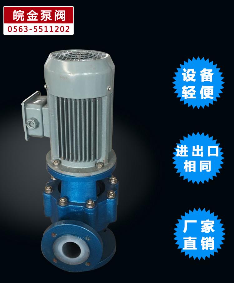 氟塑料管道泵GDF型 防腐蝕耐酸堿立式化工泵 襯四氟離心工業增壓泵示例圖9