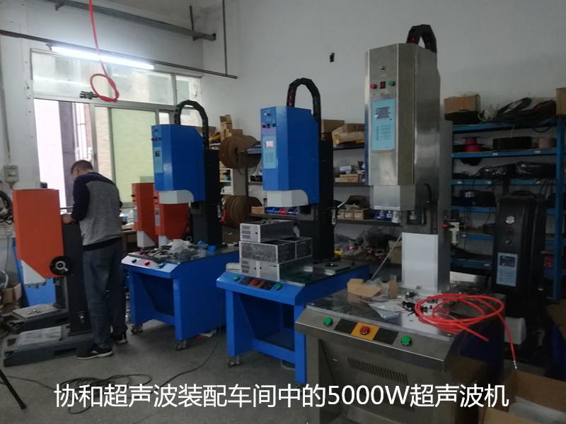 协和大功率超声波机 20K15K设备俱全 协和塑胶焊机并代加工示例图19