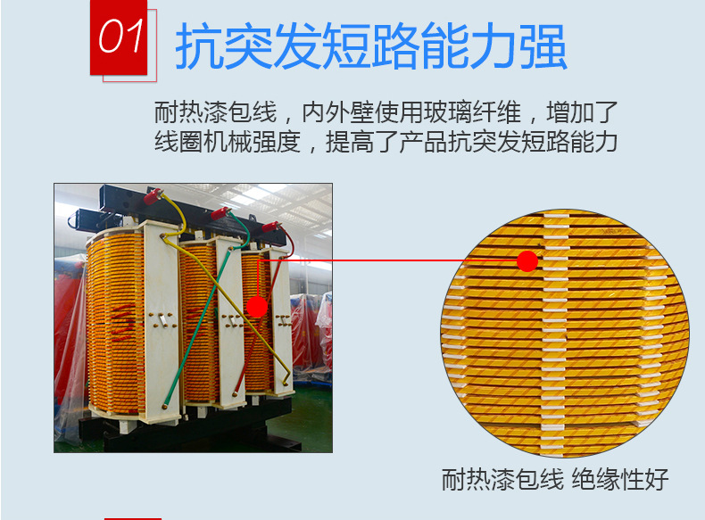 sgbh15干式变压器 非晶合金节能电力 H级绝缘电力变压器厂家直销示例图3