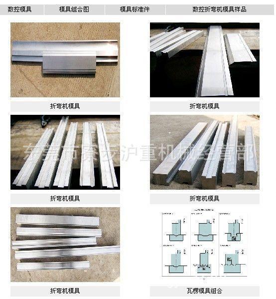 折弯机模具    数控折弯机模具      广东东莞折弯机上下模具示例图6
