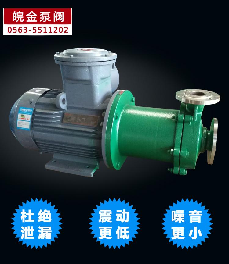 皖金不銹鋼磁力驅動泵,CQ型耐腐蝕泵,防酸堿化工泵,磁力循環泵,廠家直銷示例圖6