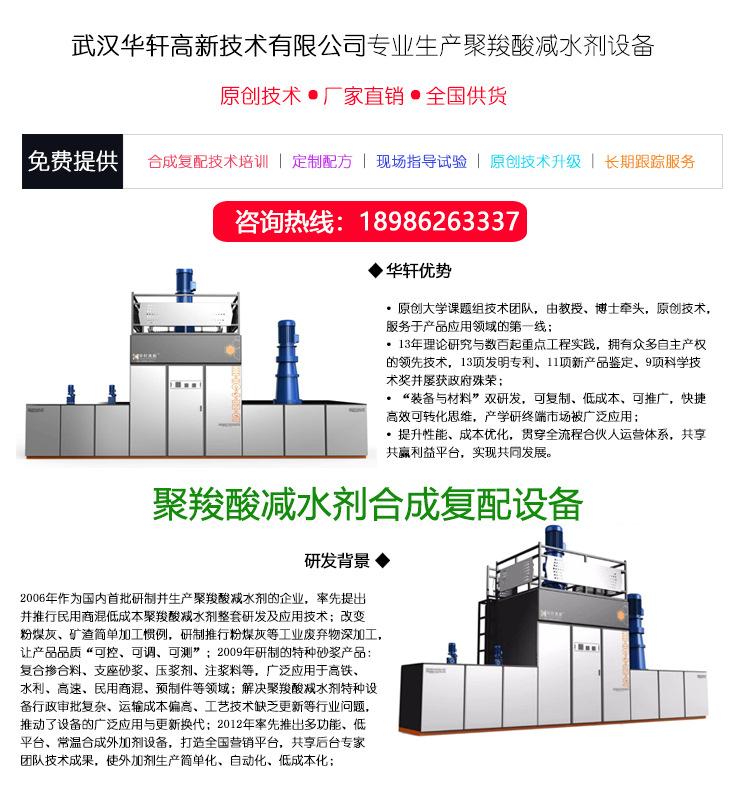 減水劑主要生產設備 減水劑生產線會用到的設備 優質減水劑生產設備示例圖1