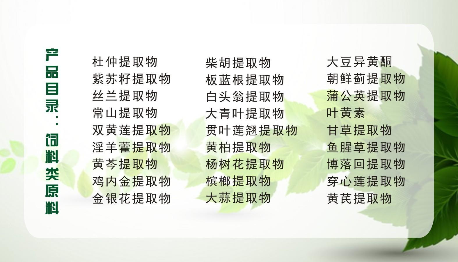 東革阿里提取物/提取物/植物提取物示例圖6