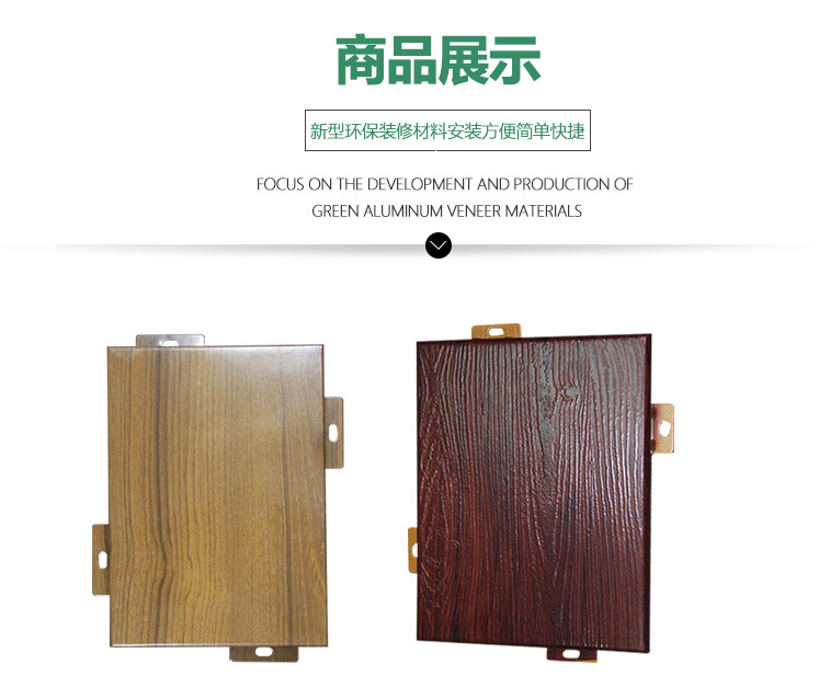直供各种纹路颜色4d3d木纹铝单板 腐蚀木纹铝单板 手感木纹铝单板示例图6