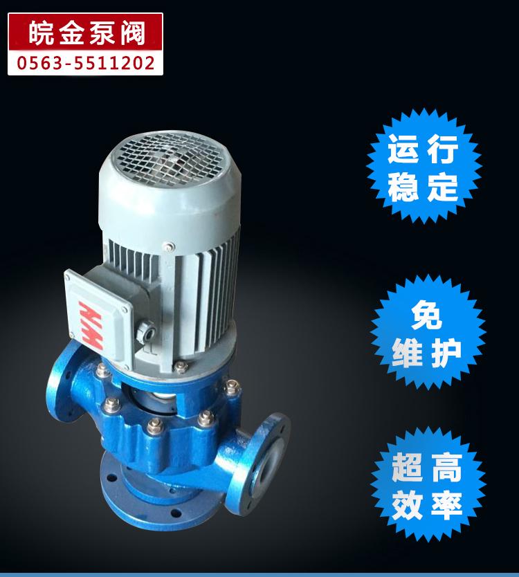 皖金氟塑料管道泵,50GD-20F型防腐蝕耐酸堿立式管道泵,化工泵襯四氟離心泵,工業增壓泵生產廠家示例圖10