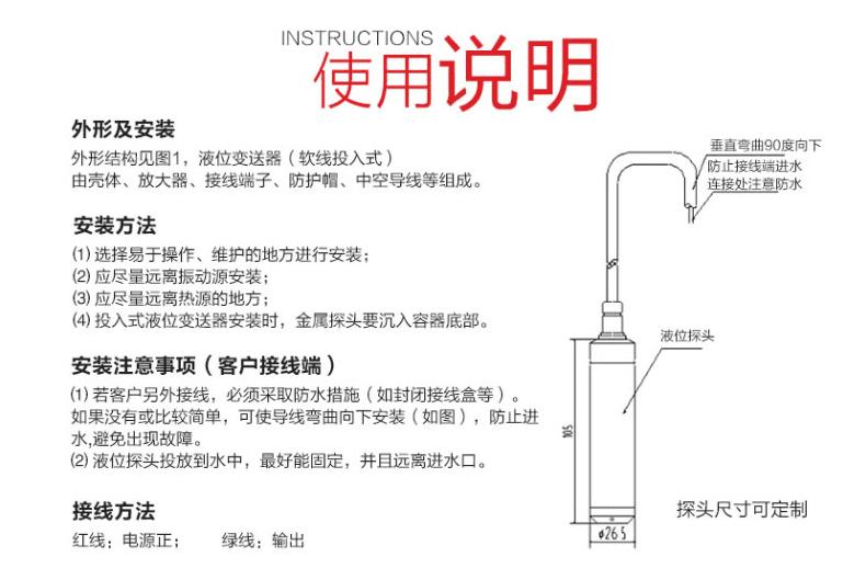 深井液位变送器 水井水塔液位传感器 地下水位液位计示例图5