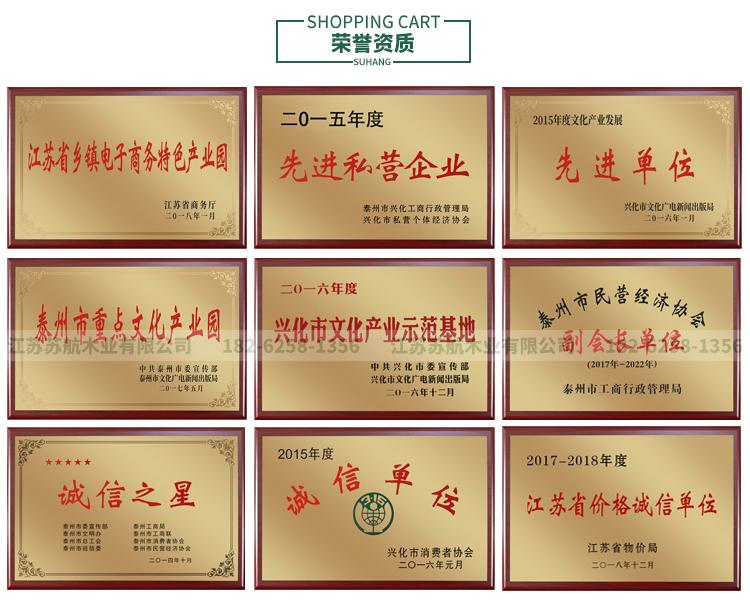 苏航木业_09.jpg