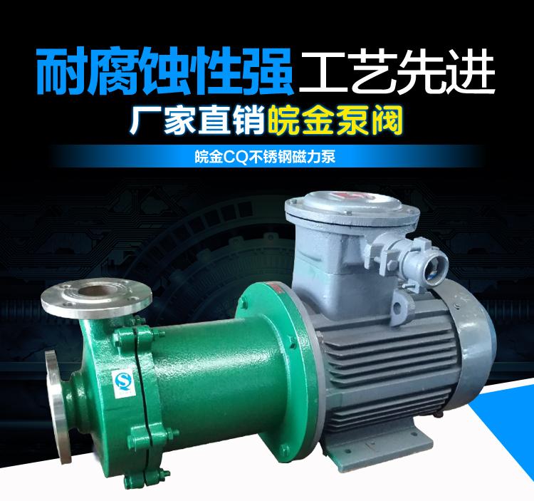 皖金不銹鋼磁力驅動泵,CQ型耐腐蝕泵,防酸堿化工泵,磁力循環泵,廠家直銷示例圖1