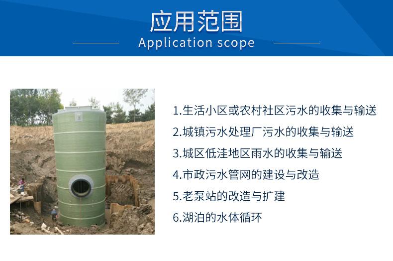 廠家直銷一體化泵站 地埋式玻璃鋼智能污水提升預制泵站示例圖7