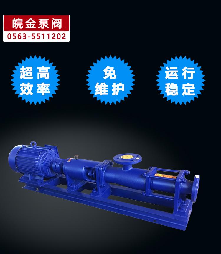 臥式螺桿泵規格,品牌高溫螺桿泵,G30型系列單螺桿污泥泵,單螺桿泵廠家示例圖7