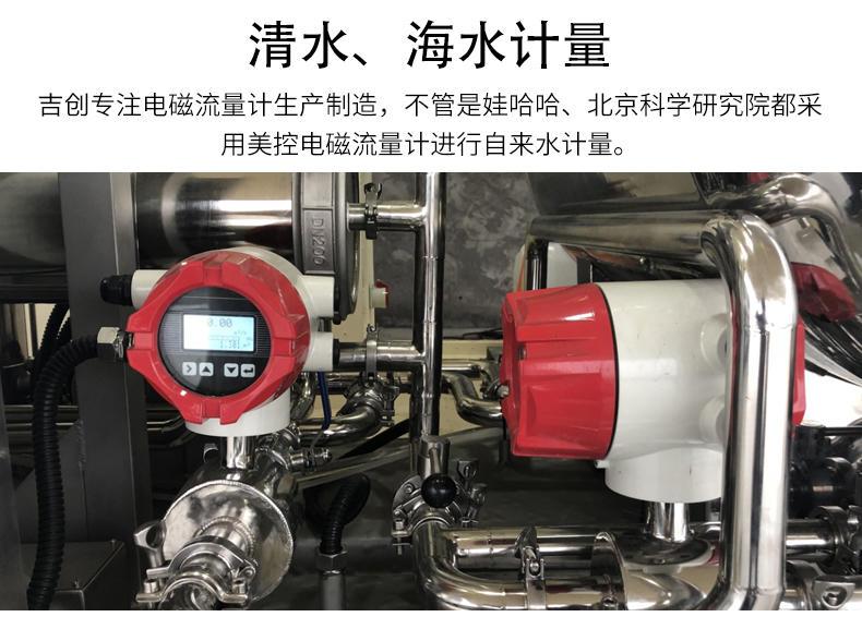 电磁流量计厂家型号 一体式智能电磁流量计 电磁流量计价格   液体 DN50 DN100示例图3