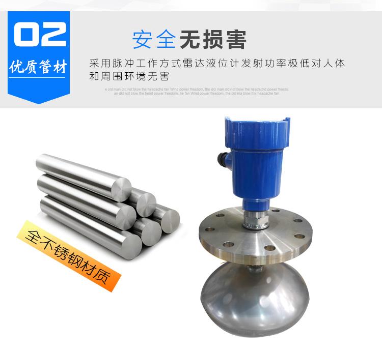 雷达液位计厂家价格型号 智能雷达液位计 DN25 DN50 4-20mA hart协议 RS485 吉创示例图5