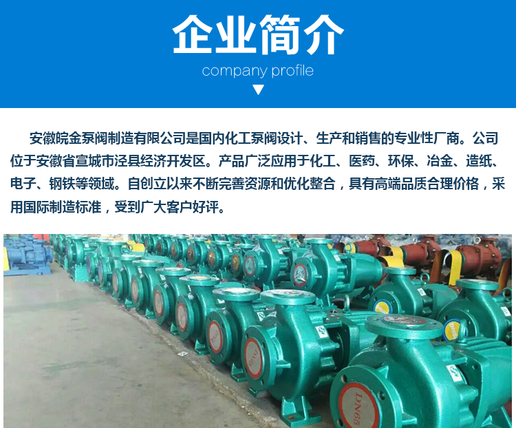 皖金大流量清水泵,清水泵規格型號,is臥式水泵,防腐管道泵,鑄鐵泵型號示例圖18