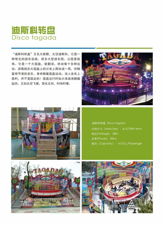 郑州大洋专业生产8座迪斯科转盘 厂家直销好玩的迷你迪斯科转盘示例图23
