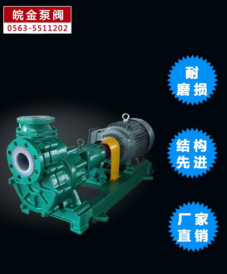 皖金40FZB-30自吸泵,化工襯氟自吸泵,耐酸堿離心自吸泵,臥式自吸泵原理價格示例圖8